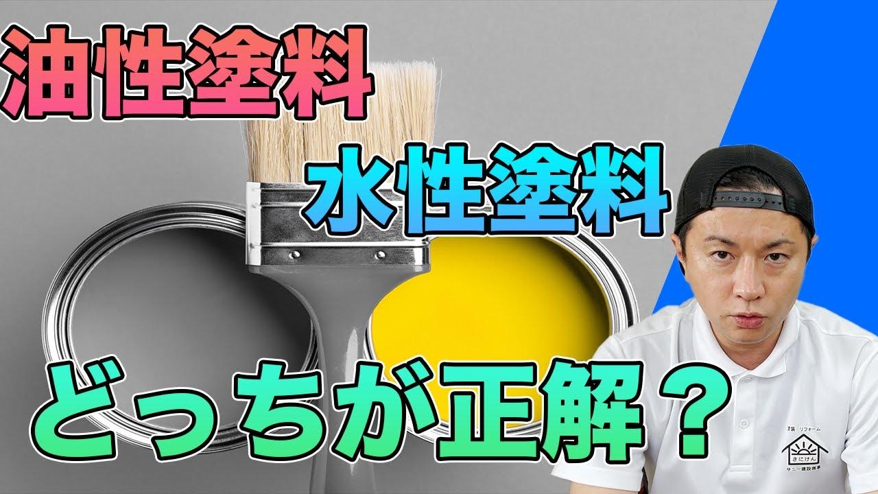外壁塗装 佐賀 水性塗料 有機塗料 油性塗料 違い