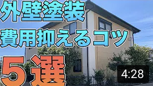 佐賀市 外壁塗装 サニー建設商事 さにけん サニケン YouTube 費用 抑える