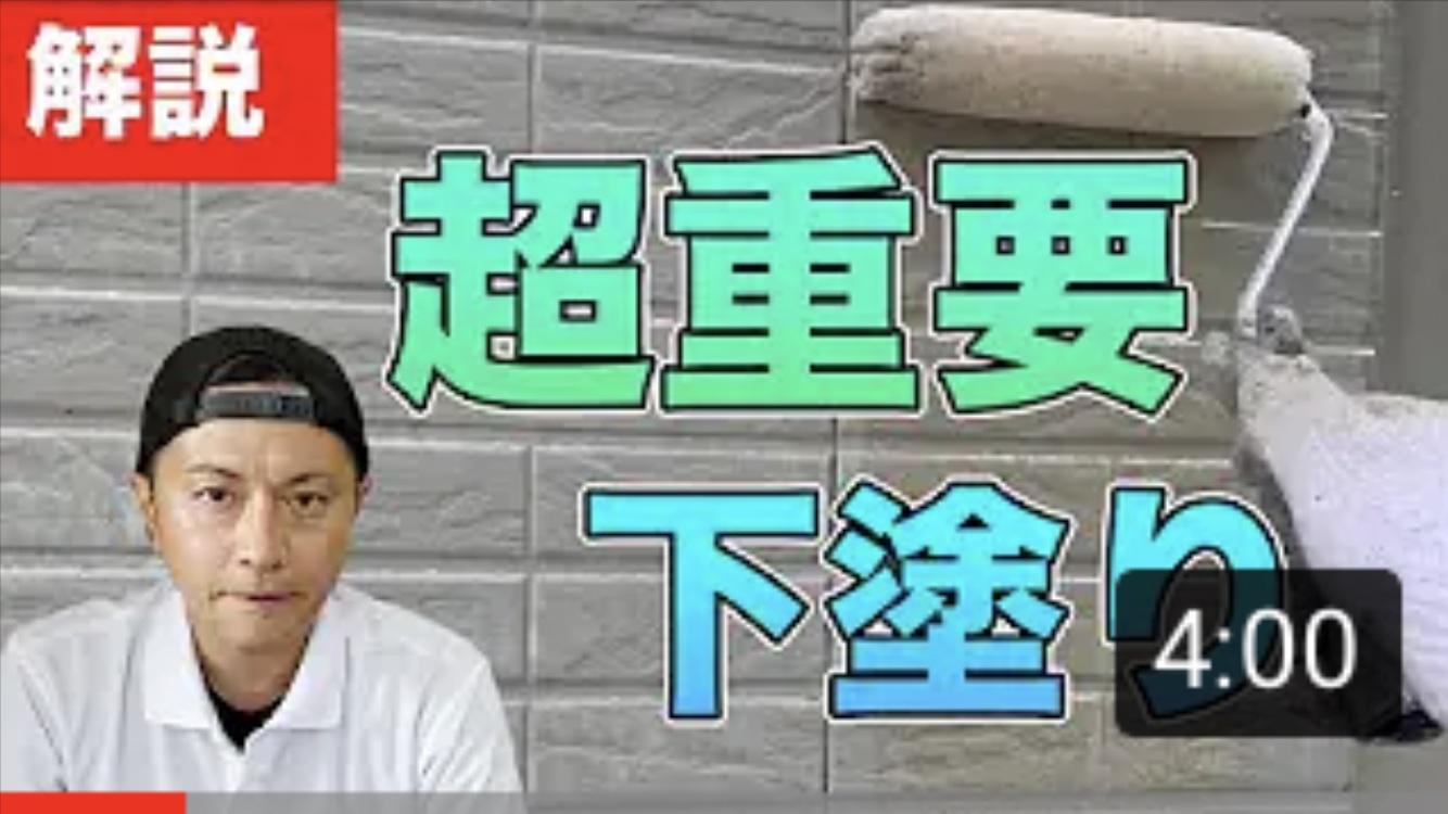 下塗り 下塗り塗装 佐賀市 塗るばい サニケン さにけん 外壁塗装 屋根塗装 塗装