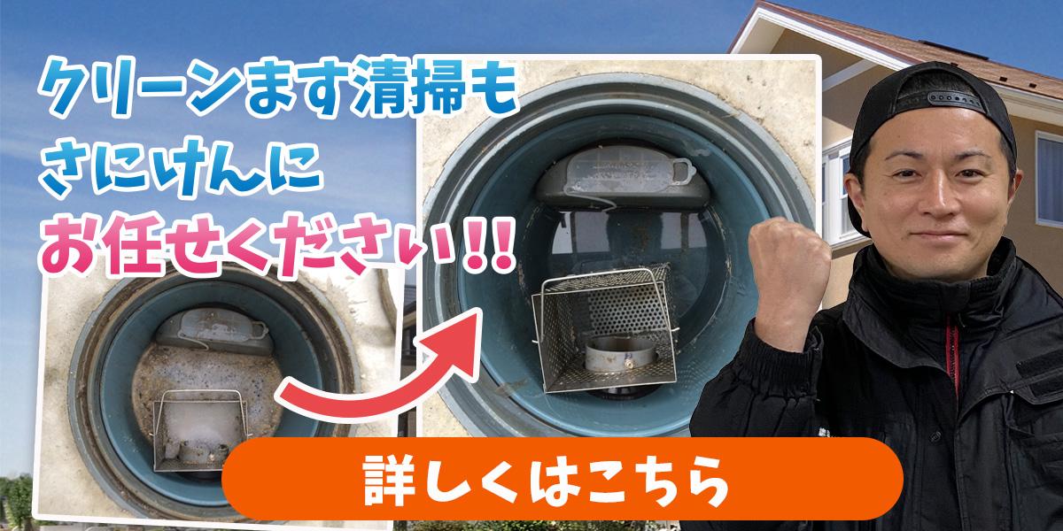 佐賀市でクリーンますの清掃もさにけんにお任せください
