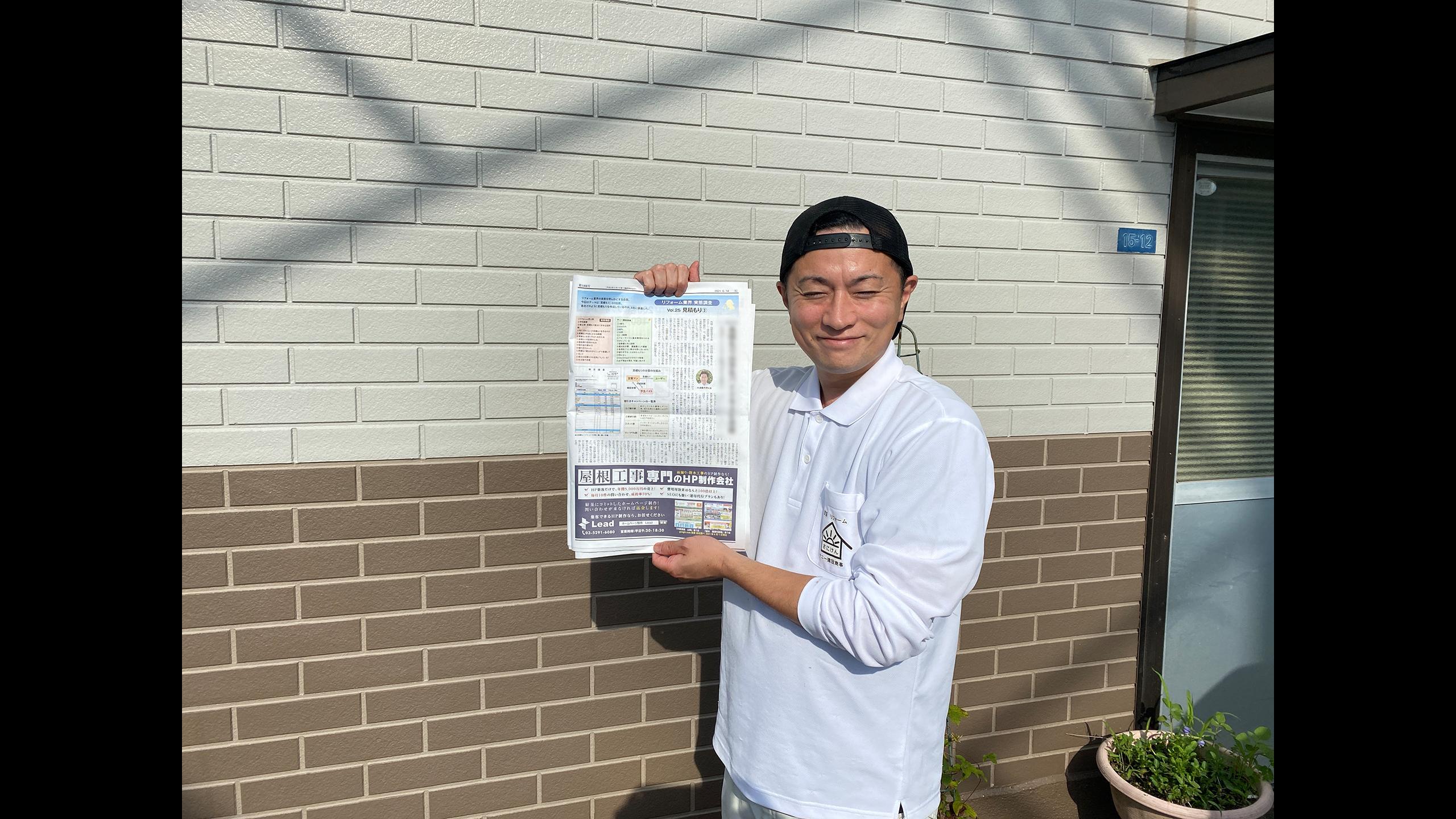 外壁塗装 佐賀 新聞 掲載